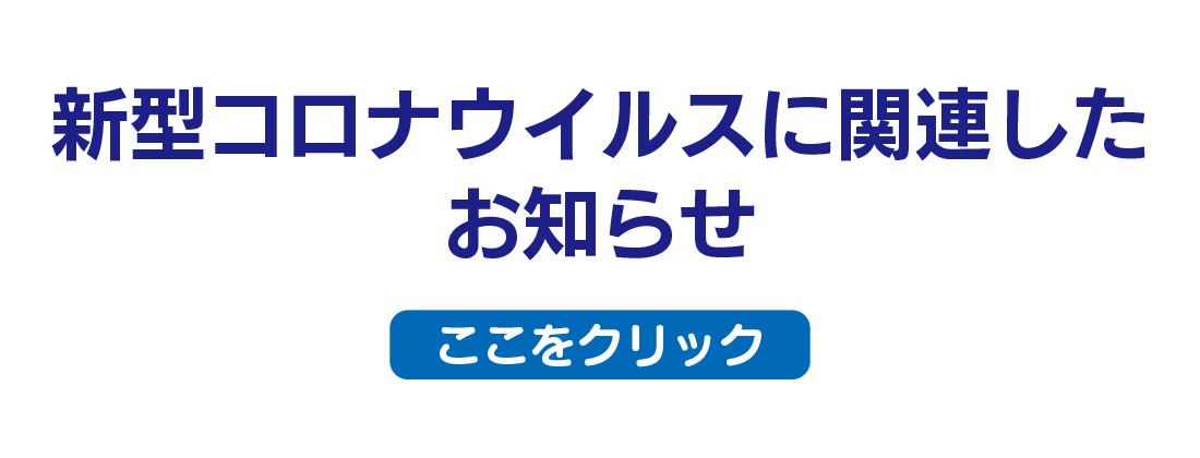 速報 市 コロナ 山陽 小野田